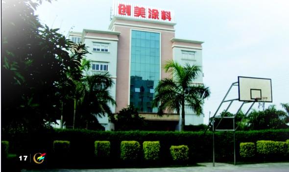 新办公总部