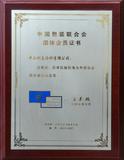 中國包裝聯合會團體會員證書