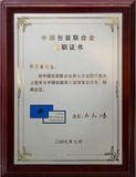 中國包裝聯合會任職證書