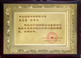 中國印刷及設備器材工業協會副理事長