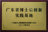 廣東省博士後創新實踐基地