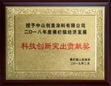 科技創新突出貢獻獎